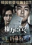 権力に告ぐ [DVD] image
