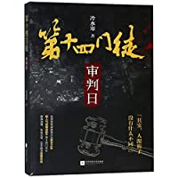 The Fourteenth Disciple (Judgment Day) (Chinese Edition)