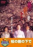 桜の樹の下で【DVD】 image