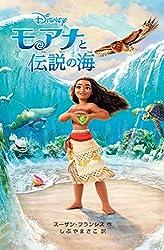 【動画】モアナと伝説の海