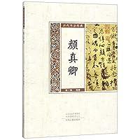 颜真卿:历代书法经典