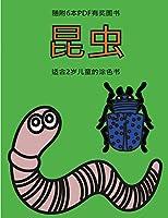 适合2岁儿童的涂色书 (昆虫): 本书共包含40页绘有超粗线条的涂色页,减少儿童挫败感,提高自信。本&#2007