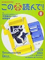 この本読んで! 63号(2017夏号) (メディアパルムック)