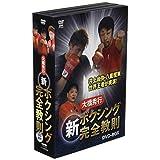 大橋秀行  ボクシング 新!完全教則DVD-BOX