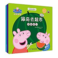 小猪佩奇主题绘本(套装共5册)
