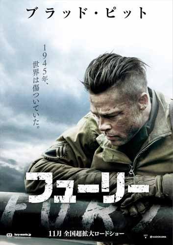 ポスター A4 パターンG フューリー (2014) 光沢プリント