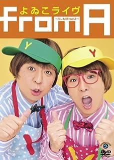 よゐこライヴ ~もしもの from A~ [DVD]