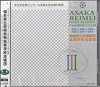 全日本合唱コンクール全国大会の軌跡 III