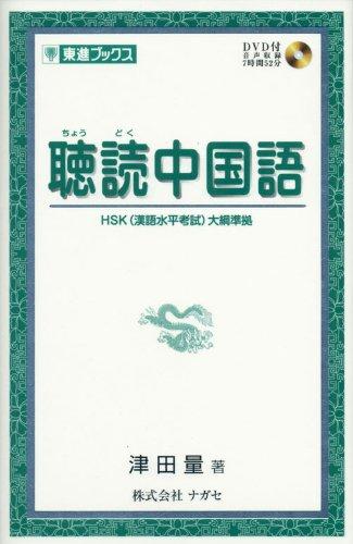 聴読中国語 (東進ブックス)