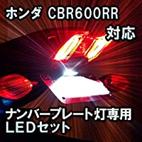 LEDナンバープレートランプ ホンダ CBR600RR 対応 LEDバルブ