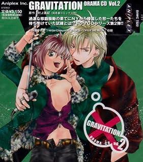 グラビテーション ドラマCD Vol.2