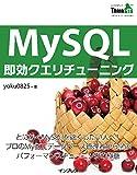 MySQL即効クエリチューニング ThinkIT Books