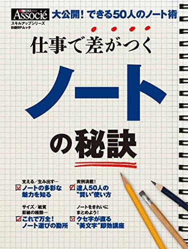 仕事で差がつくノートの秘訣 日経ビジネスアソシエ スキルアップシリーズ