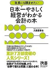 社長にも読ませたい 日本一やさしく経営がわかる会計の本 (ディスカヴァー携書)