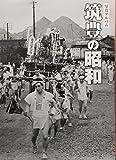 筑豊の昭和 (写真アルバム)
