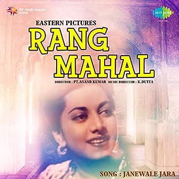 """Janewale Jara (From """"Rang Mahal"""") - Single"""