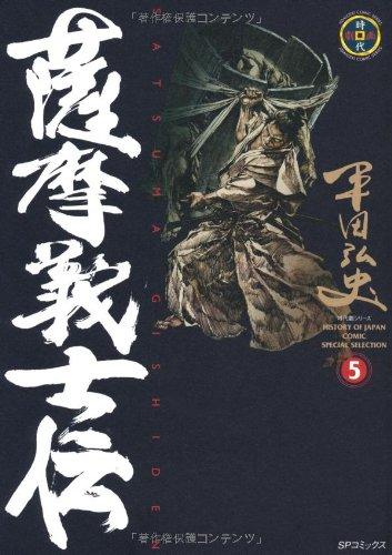 薩摩義士伝 (5) (SPコミックス―時代劇シリーズ)