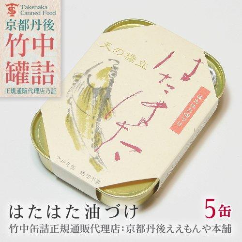 【産地直送】竹中缶詰 天の橋立 はたはた油づけ:5缶