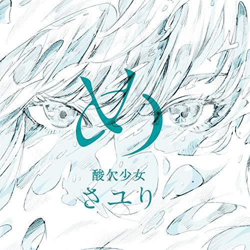 め (初回生産限定盤) (DVD付) (特典なし)