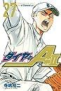 ダイヤのA act2(27) (週刊少年マガジンコミックス)