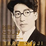谷間のともしび 東海林太郎 1934-1949