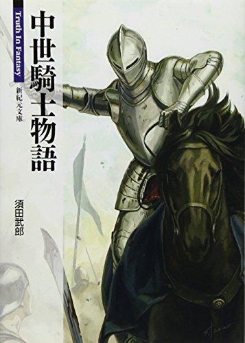 中世騎士物語 (新紀元文庫)