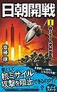 日朝開戦(1) 核ミサイル発射宣告