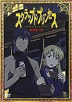 スクラップド・プリンセス(8) [DVD]