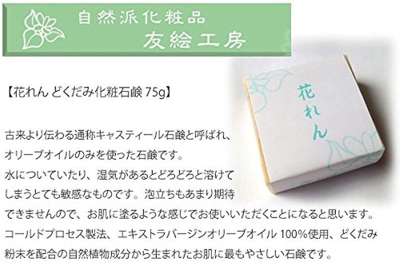 洗顔石鹸 オーガニック 無添加【どくだみ化粧石鹸】