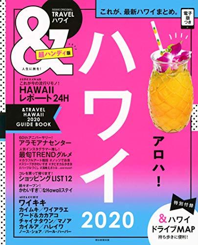 &TRAVEL ハワイ 2020【超ハンディ版】