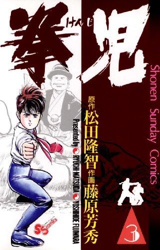 拳児(3) (少年サンデーコミックス)