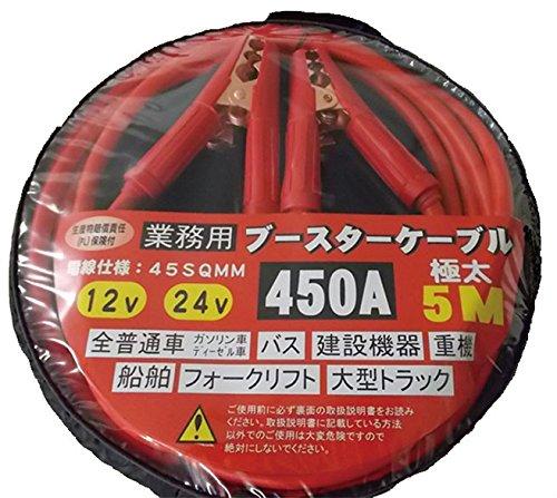 極太・業務用ブースターケーブル450A/5.0m/45SQMM