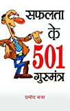 Safalta Ke 501 Gurumantra (Hindi Edition)