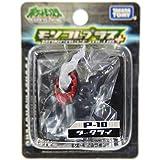 Pokémon Darkrai: Monster Collection Mini Figure (#P-010 / 34191)
