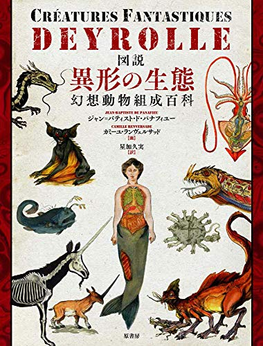 図説 異形の生態:幻想動物組成百科