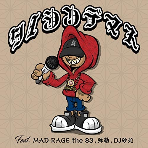Makoto feat. MAD-RAGE the 83, Miroku & DJ SADA