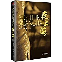 night Shanghai(Chinese Edition)