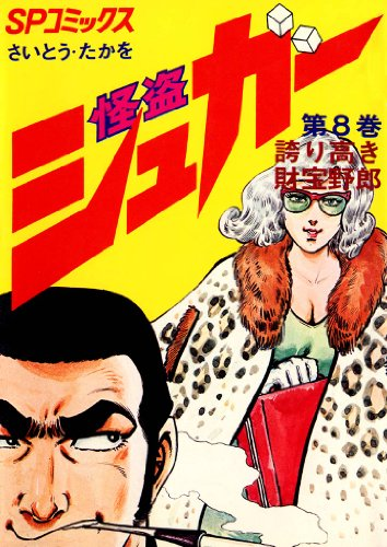 怪盗シュガー 8巻 (SPコミックス)