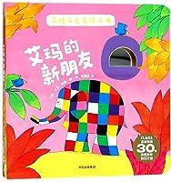 Emma's New Friend / Plaid Elephant Mirror Book (Chinese Edition)