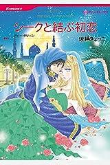 シークと結ぶ初恋 (分冊版) 2巻 Kindle版