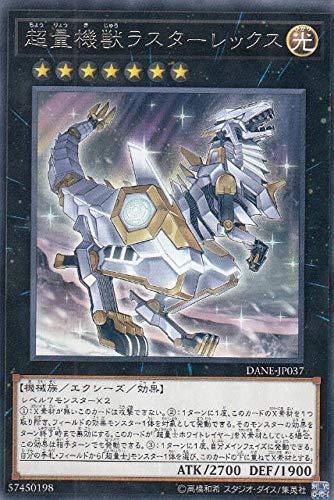 遊戯王 DANE-JP037 超量機獣ラスターレックス (日本語版 レア) ダーク・ネオストーム