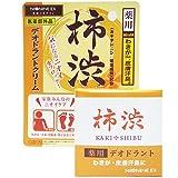 柿渋デオドラントクリーム 薬用ニオナインEX(30g)