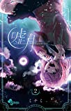 嘘月-ウソツキ-(2) (少年サンデーコミックス)