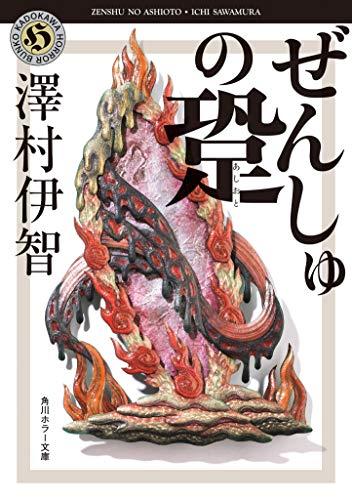 ぜんしゅの跫 (角川ホラー文庫)