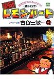BARレモン・ハート 24 (アクションコミックス)