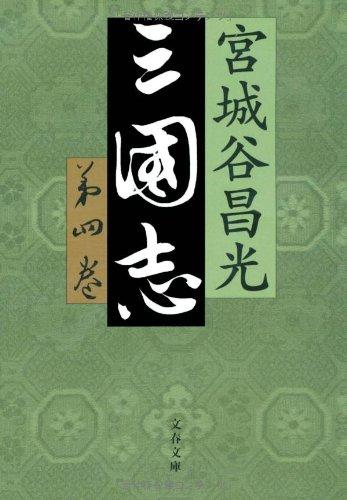 三国志 第四巻 (文春文庫)