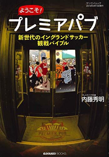 ようこそ! プレミアパブ (SAN-EI MOOK ELGOLAZO BOOKS)