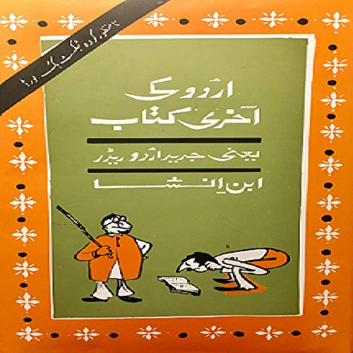 Urdu Ki Aakhri Kitaab [The Last Book of Urdu] Titelbild