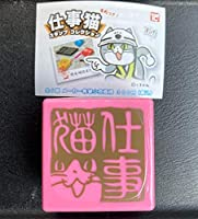 仕事猫 スタンプコレクション 「仕事猫」 単品 トイズキャビン