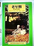 老年期―高年齢の心理学 (1983年) (ライフサイクルブックス)